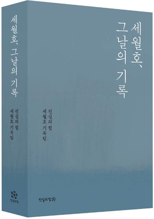 서평 세월호.jpg